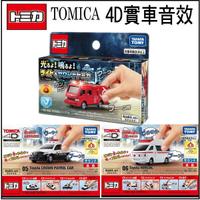 【Fun心玩】多美 日本 TOMICA 4D小汽車 實車音效 引擎效果 警車61684 救護車61686 消防車14653