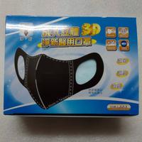 淨新 成人 3D 立體 寬耳帶 三層醫用口罩 一盒50入 台灣製造 金帆科技