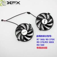 【現貨免運】☾☒訊景XFX R7 360/ R9 370X/R9 370/R9 380X/RX 560 顯卡散熱風扇