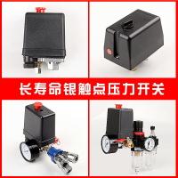 控制器空壓機壓力開關停機配件空氣壓小型全自動氣泵可調開關總成