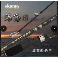 OKUMA海鳶船釣竿