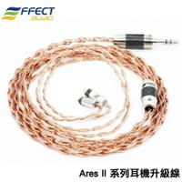 志達電子 Ares II Effect Audio 耳機升級線 IE80 MMCX IPX IE40pro ATH-IM A2DC CM QDC