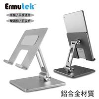 【Ermutek】強化版鋁合金手機平板支架&多角度可折疊立架(銀色/深灰色)
