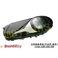 《光陽原廠》SHADOW 傳動蓋 傳動外蓋 左曲軸箱蓋 1134A-LGE5 SHADOW GTi300/ABS
