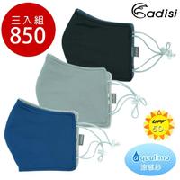 【ADISI】銅纖維消臭抗UV立體剪裁口罩面罩AS20024-3入一組(涼感紗、抗紫外線、抗菌、通勤)