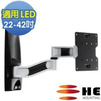 【HE】22-42吋薄型電視雙節拉伸式壁掛架(H220AR)