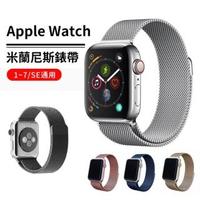 【ANTIAN】Apple Watch Series SE/6/5/4/3/2/1金屬精鋼米蘭尼斯磁吸錶帶