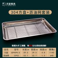 不鏽鋼濾油盤 304不鏽鋼瀝油盤方盤帶網濾油盤控油架托盤長方形瀝水隔盤燒烤盤【HH2100】
