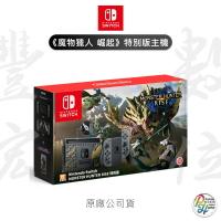 現貨快速出貨 可刷卡 Nintendo Switch 魔物獵人 崛起 魔物獵人同捆主機 台灣公司貨 高雄實體門市 『豐宏數位』