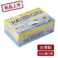 【順易利】成人3D醫療用口罩(50入/盒 口罩國家隊)