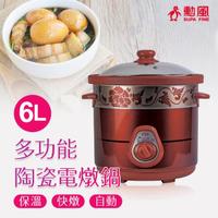 【勳風】6L陶瓷養生電燉鍋(HF-N8606)