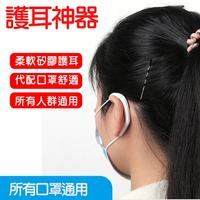 台灣現貨 口罩減壓神器 口罩耳掛耳套 口罩繩護套 可循環使用口罩繩耳套  矽膠 耳朵