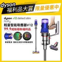 【dyson 戴森】V12 SV20 Detect Slim Fluffy 輕量智能無線吸塵器 雷射 偵測(新品上市)