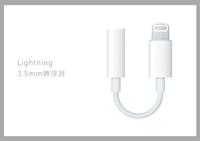 【Apple適用】Lightning 對 3.5 公釐耳機插孔轉接器 (密封袋裝)