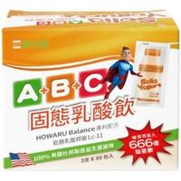 【碧而優BioOne】ABC固態乳酸飲粉末狀食品-Balance配方 每百克666億菌數(30包/盒)