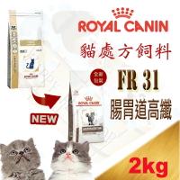✪現貨不必等✪ ROYAL CANIN 法國皇家 FR31 貓用 腸胃道高纖處方飼料-2kg 幫助排泄.緩解便秘