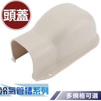 【全竑五金】冷氣頭蓋 前蓋 孔蓋 上蓋 牆蓋 冷氣裝潢頭蓋 冷氣管槽系列 單個販售