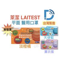 【萊潔 LAITEST】雙鋼印 醫療用口罩 淡柑橘  天使藍 薰衣紫 50入 台灣製造 彩色 醫用口罩 DB 玩色
