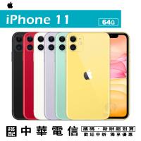 Apple iPhone 11 64G 6.1吋 智慧型手機 攜碼中華電信月租專案價 限定實體門市辦理