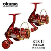 OKUMA  阿提斯2代 RTX-II【海天龍釣具商城】 捲線器 紡車捲線器 紡車捲 路亞 岸拋 船釣 海釣場