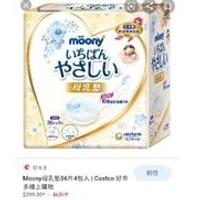 《Costco好市多》monny 日本製 母乳墊/防溢乳墊 (拆裝賣36片一包)
