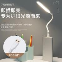 多功能台燈 usb燈led隨身燈迷你便攜小夜燈插移動電源充電寶燈護眼小台燈【HH2374】