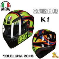 ~任我行騎士部品~AGV K1 亞洲版日規 單鏡片 全罩 安全帽 #soleluna2015