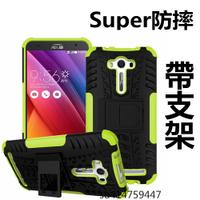 華碩 ASUS ZenFone 2 Laser 5.5 ZE550KL 輪胎紋 支架 手機殼 軟殼 硬殼 防摔二防保護殼