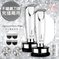 【KINYO】充插兩用雕刻專業電動理髮器/剪髮器 HC-6810 鋰電/快充/長效(2入組)