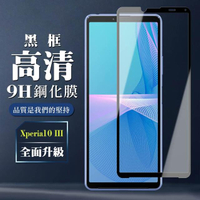 SONY Xperia 10 III 9H滿版玻璃鋼化膜黑框高清手機保護貼(Xperia10III保護貼Xperia10III鋼化膜)