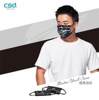 【超值組合】中衛雙鋼印醫療型口罩 酷黑迷彩30入/盒+綠50入/盒 [美十樂藥妝保健]