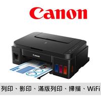 Canon 佳能 PIXMA G3010 三合一 大供墨 印表機 無線網路 連續供墨 列印 影印 掃描