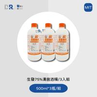 【醫博士】《超取專區》生發清菌酒精75% 500ml 超取三入組 每單限2組