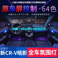 適用Honda本田5-5.5代CRV皓影車內氛圍燈氣氛燈新5-5.5代CRV內飾改裝專用裝飾配件用品