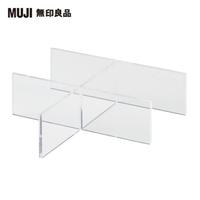 【MUJI 無印良品】可堆疊壓克力盒.間隔板.3/約12x12x3.3cm