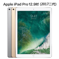 Apple iPad Pro 12.9二代/一代 256G 64G LTE 2017款平板電腦 福利品 開發票送鋼化膜