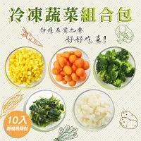 【時尚煮藝】冷凍蔬菜綜合包10入組(玉米粒+紅蘿蔔球+青花菜+菠菜+馬鈴薯丁)