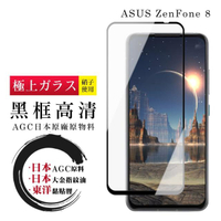 ASUS ZENFONE 8  日本玻璃AGC黑邊透明全覆蓋玻璃鋼化膜保護貼(ZenFone8保護貼ZenFone8鋼化膜)