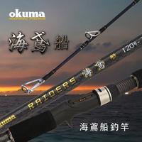 OKUMA 釣具🎣台灣公司貨 寶熊  寶熊 海鳶 一代 二代 船釣船竿 磯釣 海釣 路亞 岸拋 鐵板 海釣