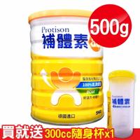補體素 80 乳清蛋白 500g/瓶 (陳美鳳真心推薦) 專品藥局【2012291】《全月刷卡累積滿$3000賺5%回饋》