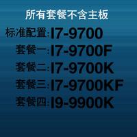 裝機精選~英特爾i7-9700/9700F/9700K/9700KF/i9-9900K/9900KF問客服選主機板