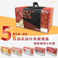涔宇醫用口罩X藤花設計團隊新春口罩禮盒