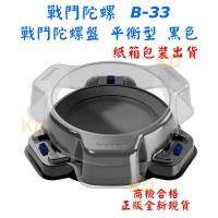 🌟戰鬥陀螺 B33 戰鬥盤 平衡型 黑色 戰鬥陀螺盤 紙箱包裝出貨 WBBA.會場限定版 正版全新現貨 陀螺盤TOMY