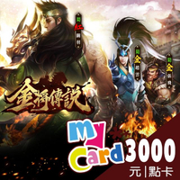 【MyCard】 金將傳說M 3000點點數卡