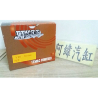 ~阿緯汽缸~TTMRC VJR MANY110改58.5MM陶瓷汽缸組(鑄造活塞)
