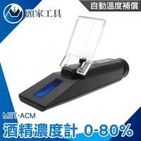 《頭家工具》酒度計 測酒計 酒精含量 酒精濃度儀 MET-ACM 工業酒精濃度 自動溫補 酒精比重計