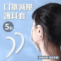 【大船回港】口罩減壓護耳套-5對(護耳矽膠/口罩神器/口罩減壓帶/口罩防勒輔助/護耳器)