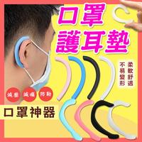 口罩護耳墊 口罩神器 口罩耳套 口罩減壓套 口罩掛勾 止勒耳壓迫 防勒耳 口罩護耳器 矽膠耳套【葉子小舖】