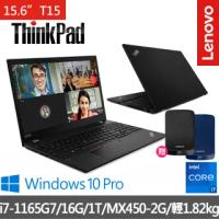 【ThinkPad 送1TB外接硬碟】Lenovo 聯想 T15 15.6吋商務筆電(i7-1165G7/16G/1T/MX450-2G/W10P)