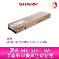 SHARP 夏普 MX-51FT  BA原廠影印機黑色碳粉匣 *適用MX4110N/5110N/4141N/5141N